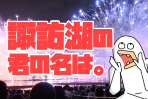 諏訪湖花火の曲で新定番誕生?「君の名は。前前前世」【動画あり】