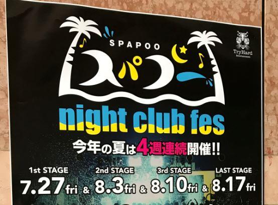 大阪のナイトプール「スパプー」
