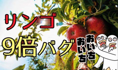 りんごを焼くと栄養が9倍になる効果がある!【現実世界の仕様バグ】