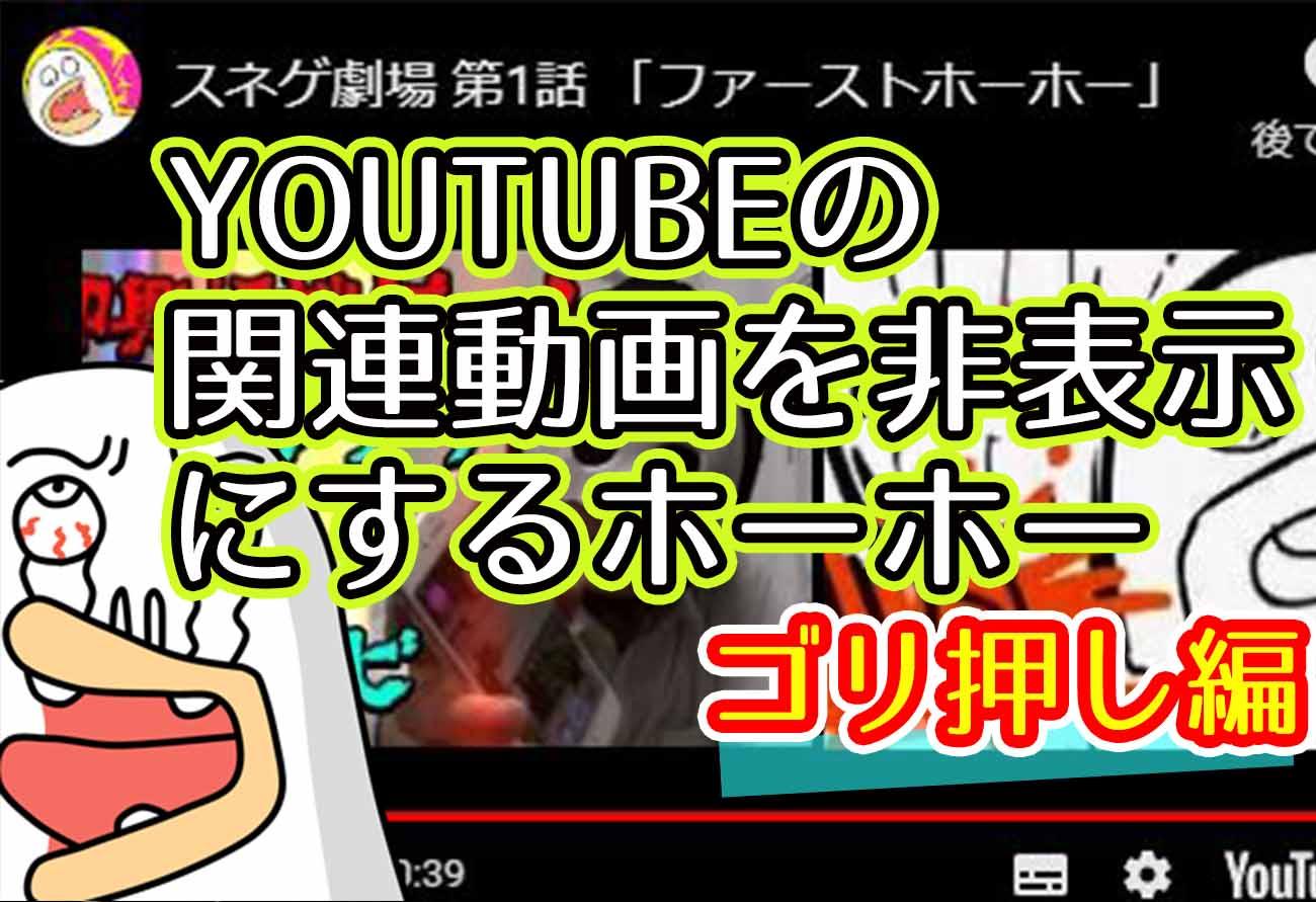 YOUTBEの最後の関連動画を消すrel=0が効かない場合の対策