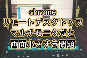 chromeリモートデスクトップの接続先デュアルディスプレイ問題【使いやすくする方法】