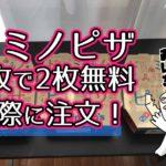 ドミノピザ水曜日の3枚で2枚無料クーポン2400円の使い方!