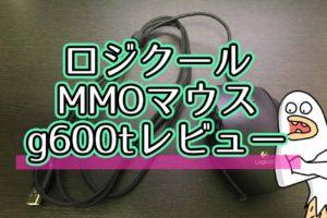 g600t(ロジクールマウス)をレビュー!nagaマウスと比較しました!