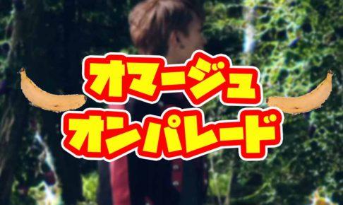 【ジオウ鎧武編ネタバレ】オマージュオンパレードで素晴らしい回だ!
