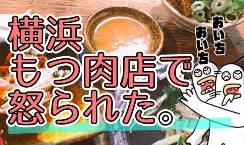 宮川橋もつ肉店に行き怒られました。その後、バー オーフェンヘ・・・