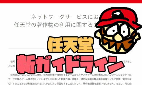 Nintendo Creators Programが終了!新ガイドラインで規制が緩くなり、収益100%化!