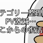 カテゴリーindexでPV激減…URL削除とnoindexで元通りになった話。