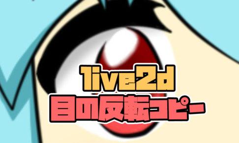 live2dで目を反転コピーする方法!45秒で完了するよ!