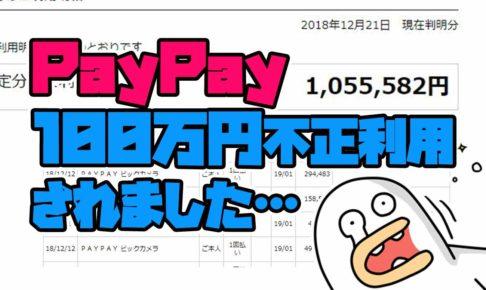 paypayで100万円の不正利用が発覚…そして即解決させた話。