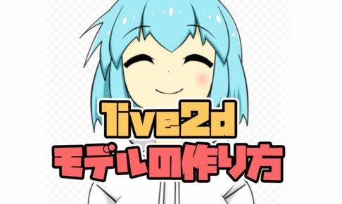 live2d無料版の使い方!簡単なモデルの作り方を徹底解説!