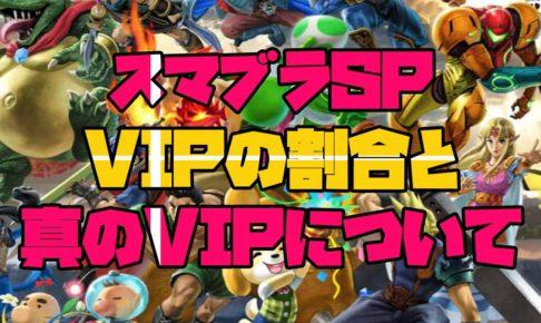 スマブラspのvip割合は3%で降格あり!真のvipは0.5%!