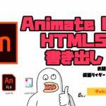 Animate CC html5 書き出しで簡単なゲームを作ってみた!