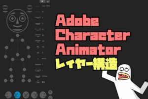 Adobe Character Animatorのレイヤーまとめ【正面、右側面、左側面など】