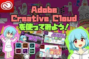 Adobe Creative CloudでVtuber活動、ゲーム配信、YouTube動画投稿をしよう!