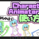 Adobe Character Animator CCの使い方