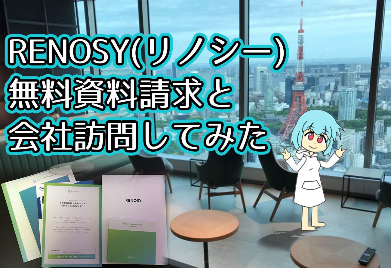 RENOSY(リノシー)の無料資料請求&会社訪問してみた【評判】